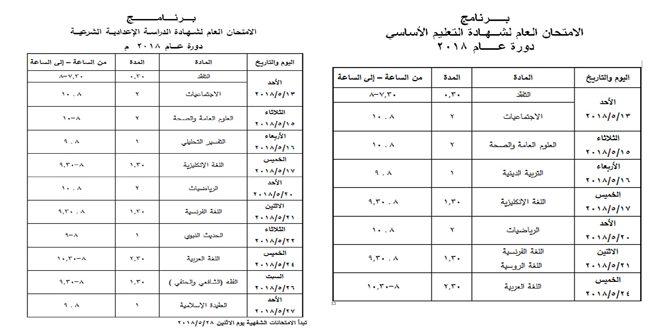امتحان التاسع و السادس سوريا