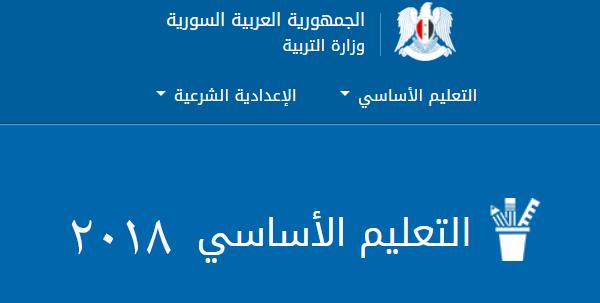 نتائج التاسع 2018 سوريا