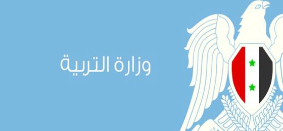وزارة التربية في الجمهورية العربية السورية