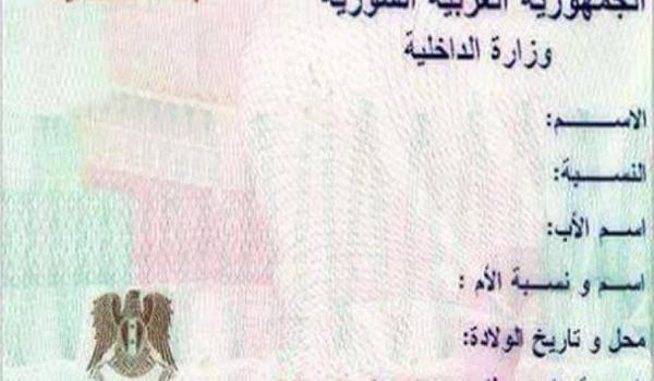 بطاقة شخصية سورية