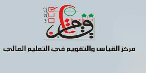 مركز القياس و التقويم في سوريا