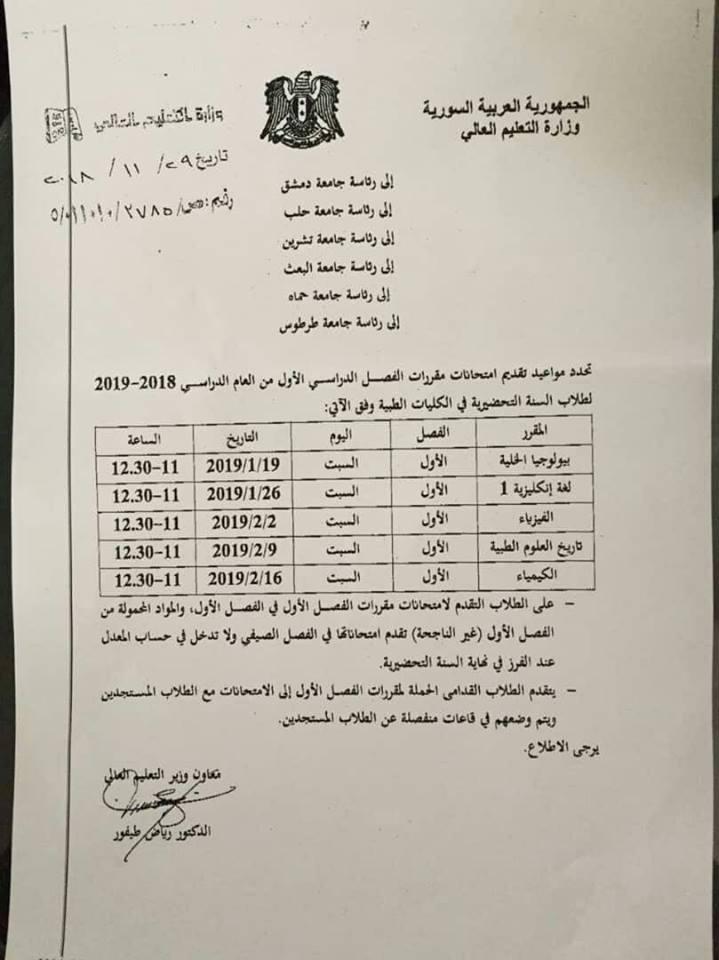 برنامج امتحان تحضيرية فصل اول لعام 2019