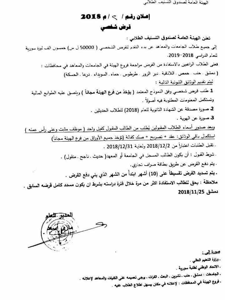 قرض طلابي سوريا