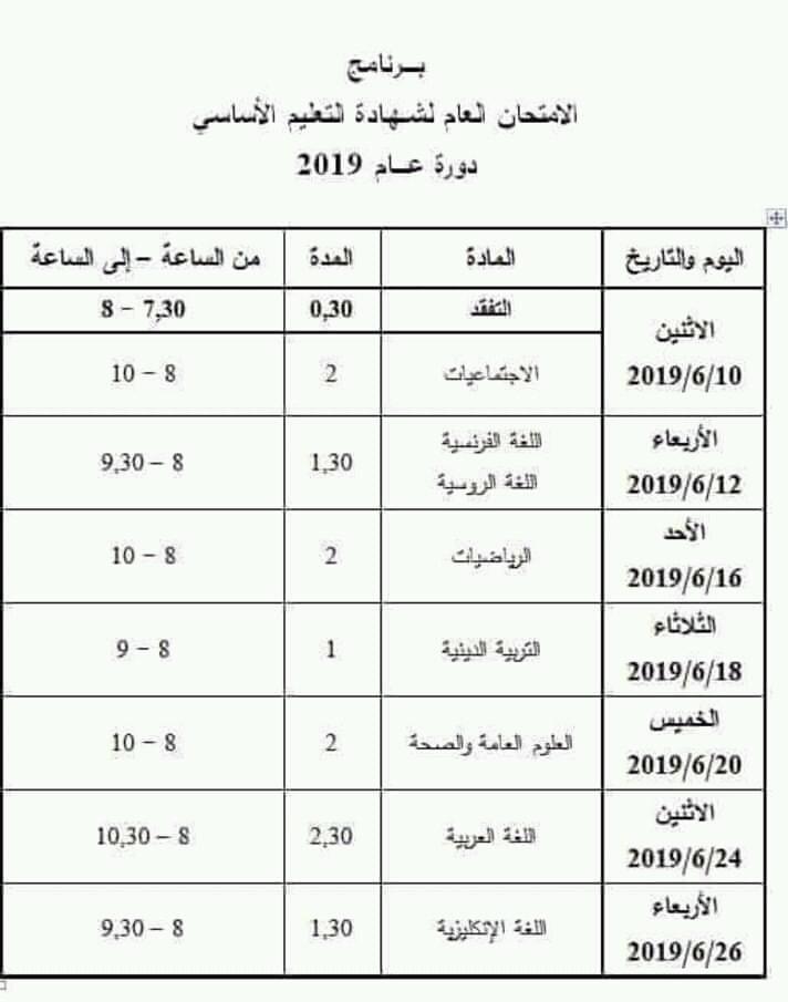 برنامج تاسع 2019