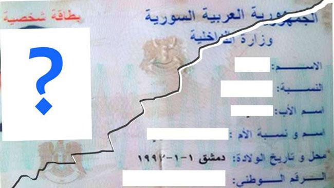 هوية سورية مكسورة