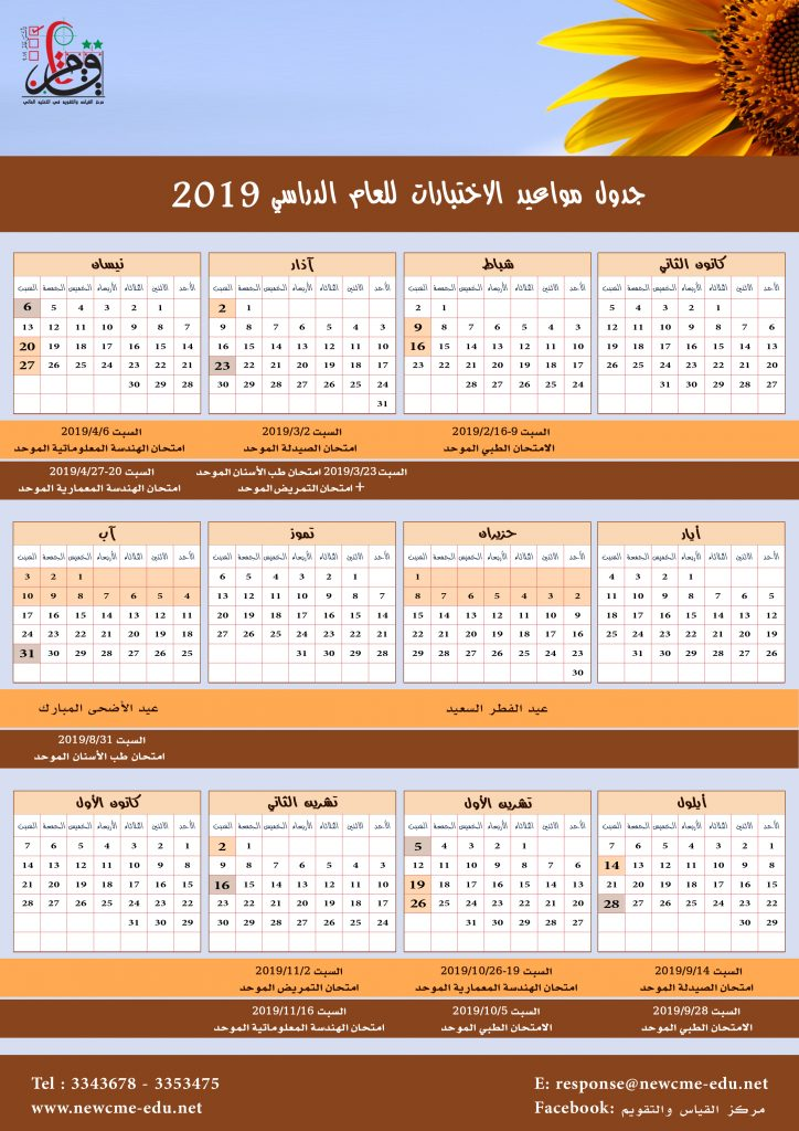 جدول مواعيد الاختبارات الوطنية للعام الدراسي 2018-2019