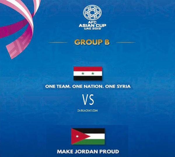 مباراة سوريا والأردن كأس اسيا 2019