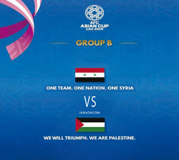 مبارة سوريا و فلسطين بطولة امم اسيا