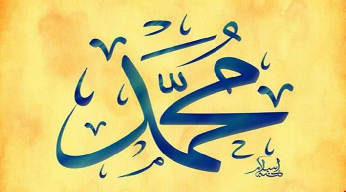 اسم محمد