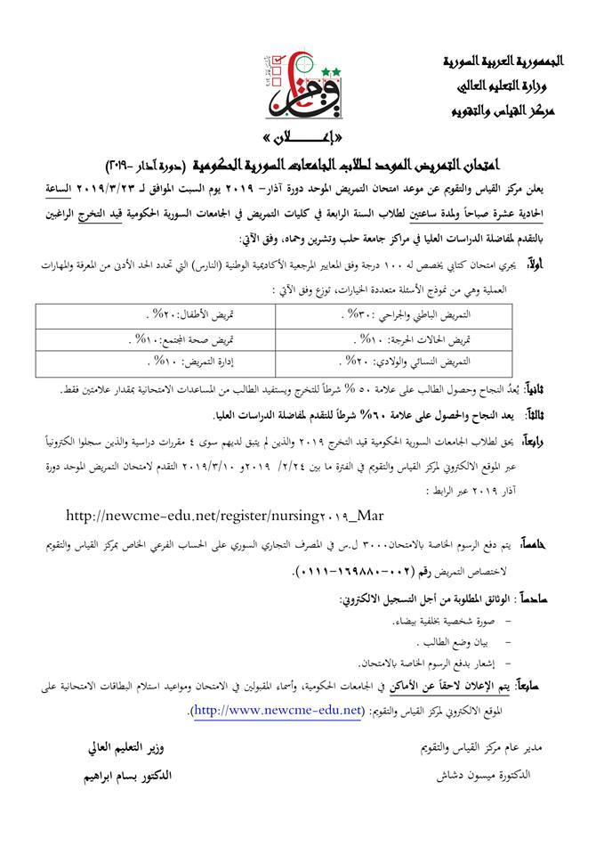 امتحان التمريض الموحد دورة آذار 2019 في سوريا