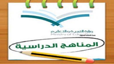 المناهج الدراسية في السعودية