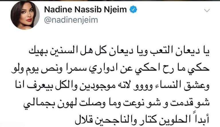 تغريدة نادين نجيم