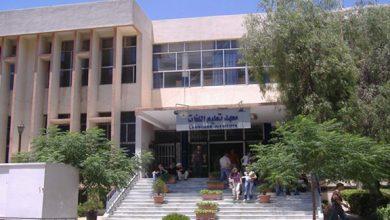 المعهد العالي للغات
