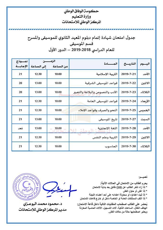برنامج فحص ثانوي موسيقا دور أول ليبيا في ال\اخل