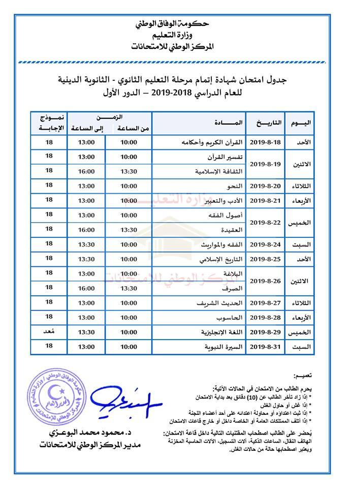 جدول ثانوية ديني ليبيا دور اول 2019