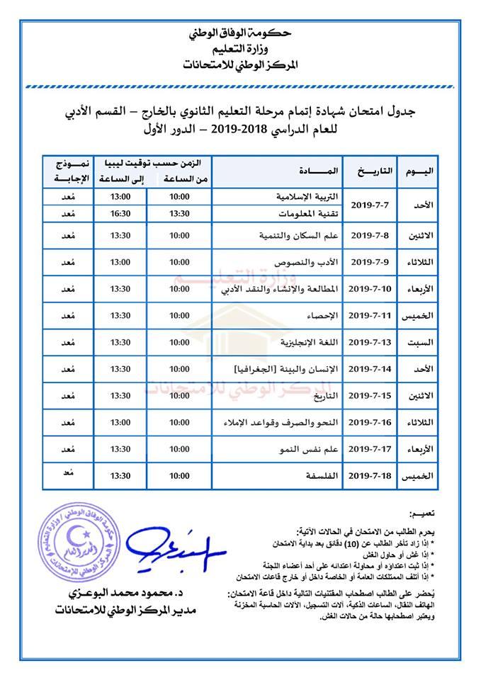 برنامج فحص ثانوي أدبي دور أول ليبيا فيالخارج
