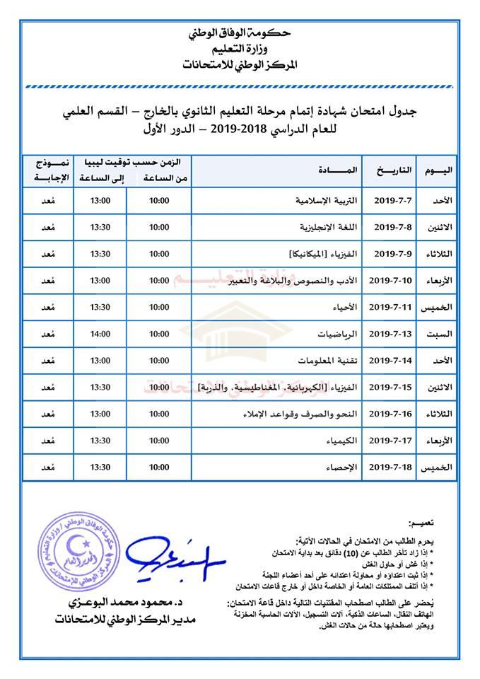 برنامج فحص ثانوي علمي دور أول ليبيا فيالخارج