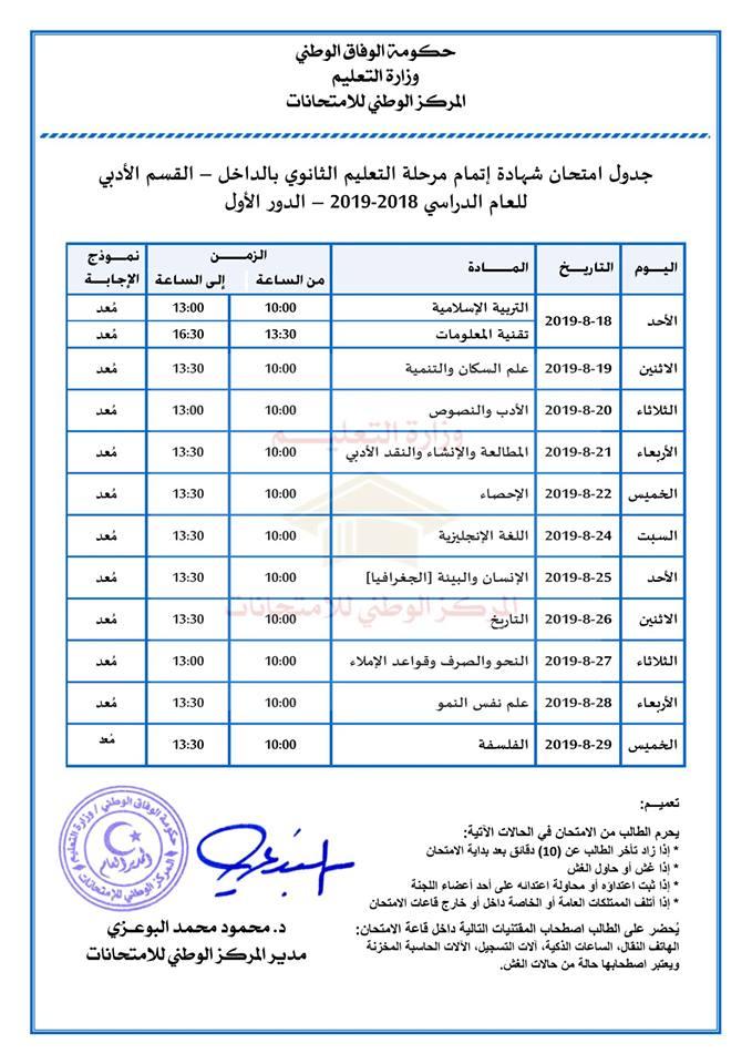 برنامج فحص ثانوي أدبي دور أول ليبيا في ال\اخل