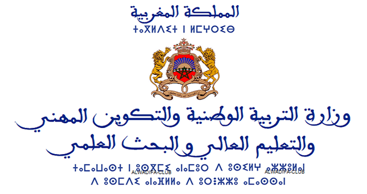 وزارة التعليم في المغرب