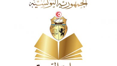 وزارة التربية تونس