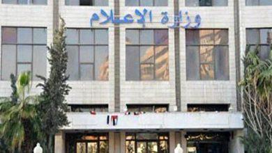 وزارة الإعلام في سوريا