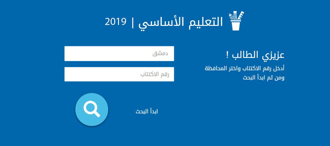نتائج التاسع 2019