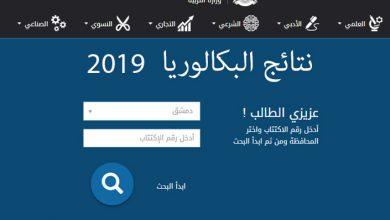 نتائج بكالوريا سوريا 2019