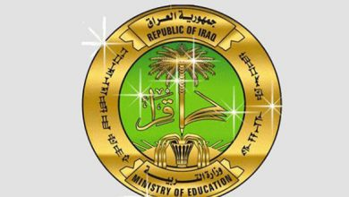 وزارة التربية و التعليم في العراق
