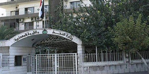 وزارة النفط في سوريا