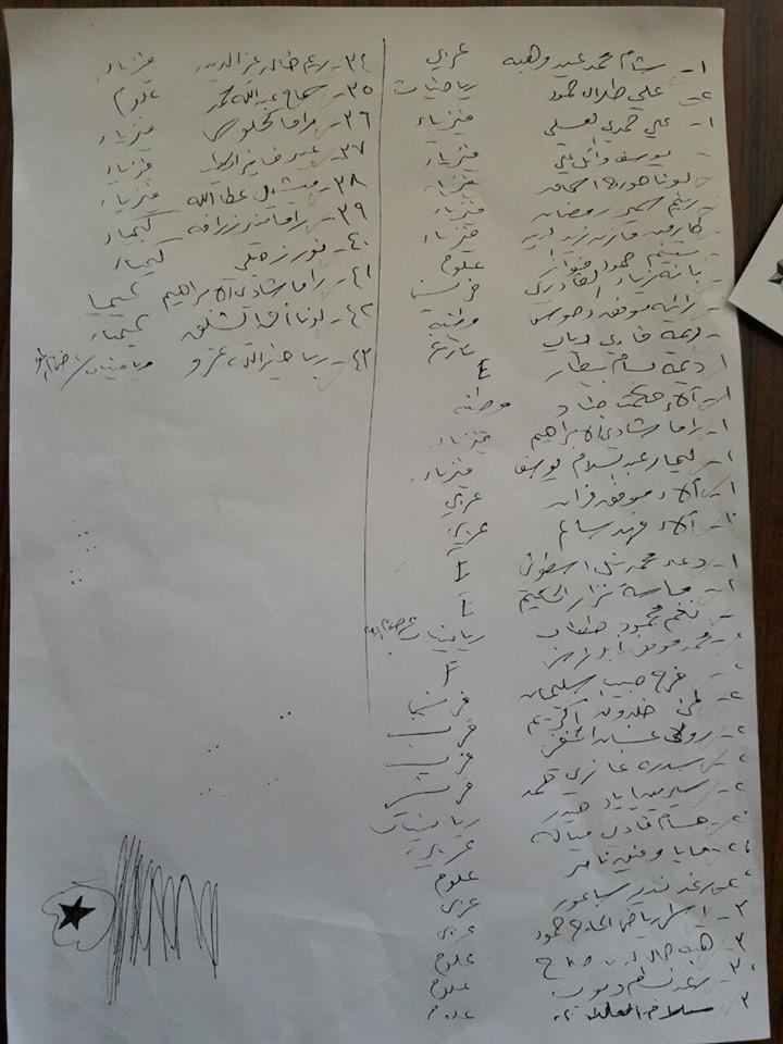 اغتراض ريف دمشق