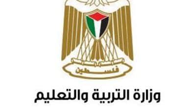 وزارة التربية فلسطين