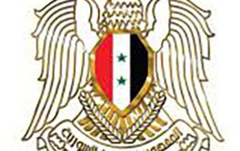 وزارة الصحة في سوريا
