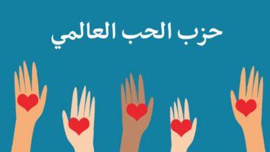حزب الحب العالمي