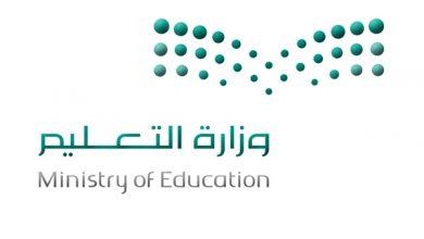 وزارة التعليم في السعودية