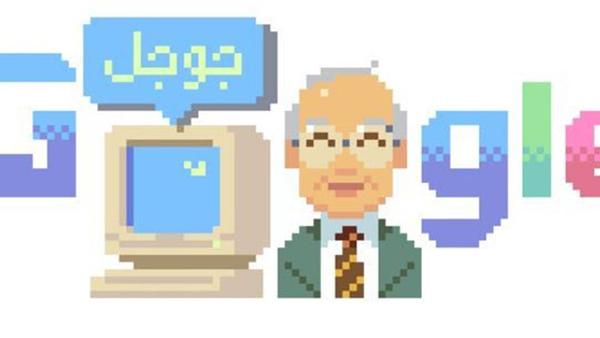 نبيل علي محمد غوغل