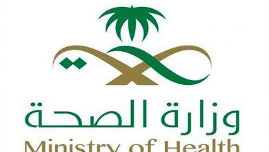 وزارة الصحة في السعودية