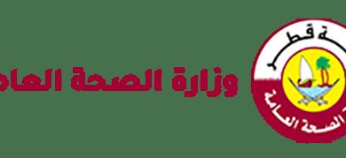 وزارة الصحة في قطر