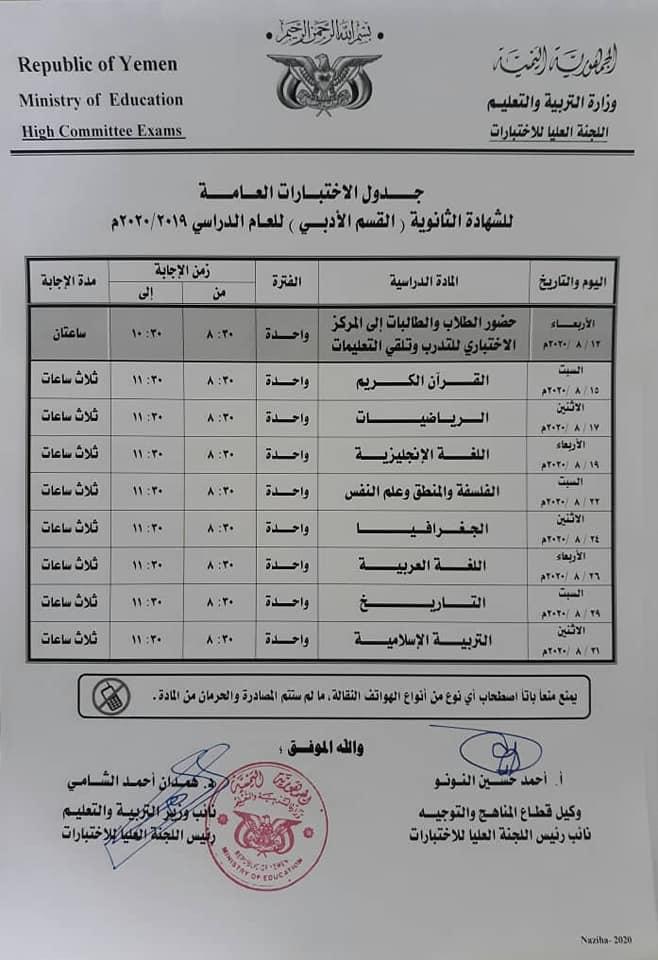 اختبارات الثالث الثانوي الادبي في اليمن